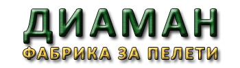 Фабрика за пелети – Диаман